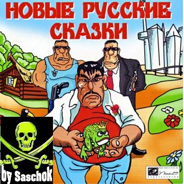 Скачать игру Новые русские сказки //